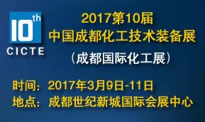 2017成都化工装备展