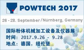 2017 POWTECH 国际粉体机械加