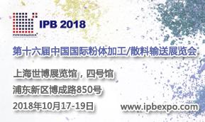 2017上海粉体展