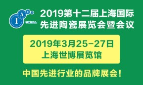第十二届上海粉末冶金展