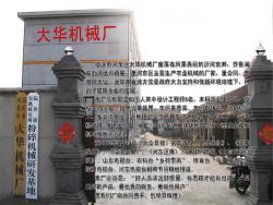 临沂河东区大华机械厂