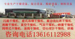 江苏省常州市范群干燥设备有限公司