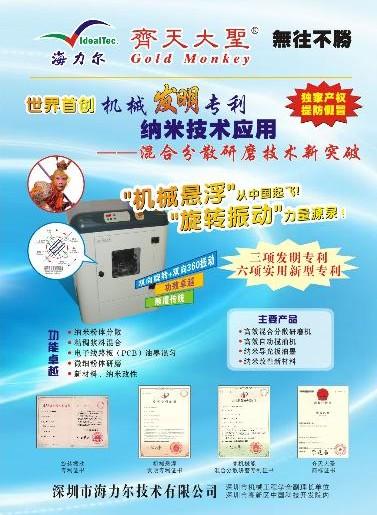 深圳市海力尔科技有限公司