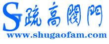 上海疏高阀门有限公司
