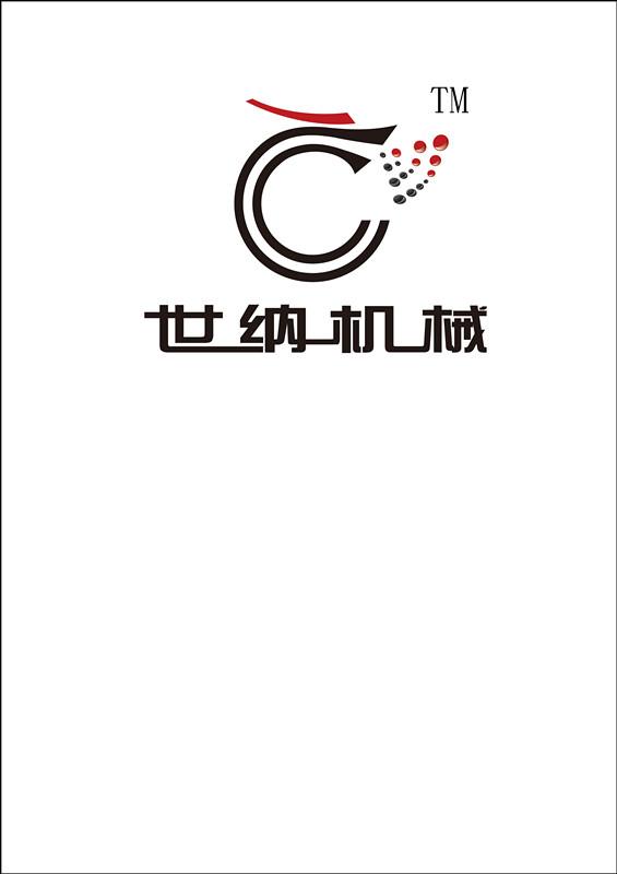 青岛世纳机械设备有限公司