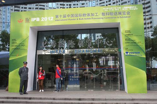 中国粉体设备网参加IPB 2012第十届上海国际粉体展