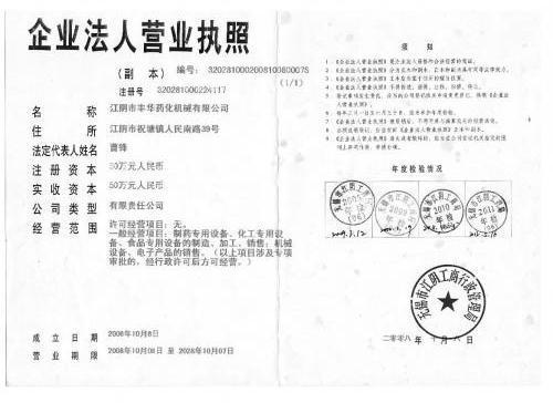 江阴市丰华药化机械 营业执照图片