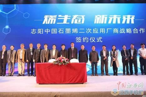 志阳中国石墨烯二次应用厂商战略合作举行签约仪式