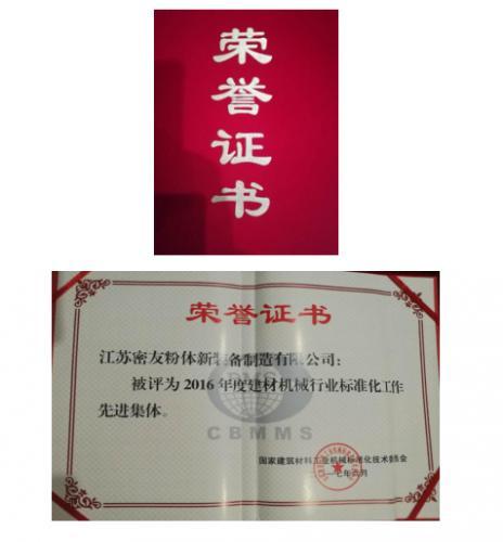 热烈祝贺密友粉体装备制造获得建材机械行业标准化工作先进集体荣誉