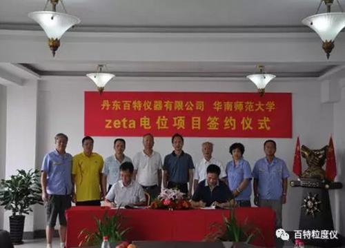 丹东百特研制成功首台国产Zeta电位分析仪