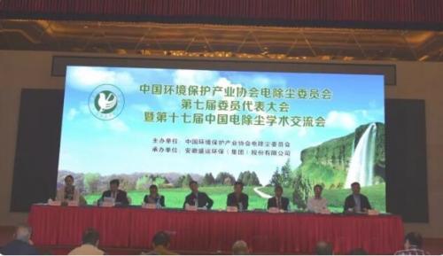 第十七届中国电除尘学术交流会在合肥市召开