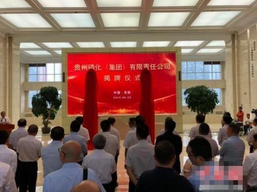 贵州整合重组'两磷'企业 打造千亿化工产业