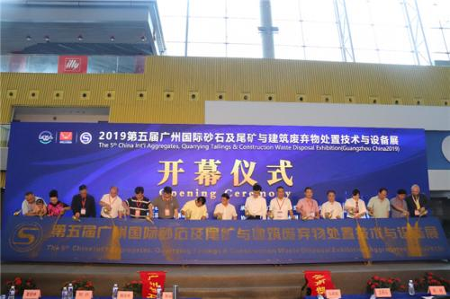2019廣州砂石裝備博覽會在粵召開