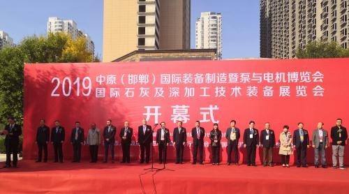 首屆國際石灰及深加工技術裝備展在邯鄲成功召開!開創世界石灰首展