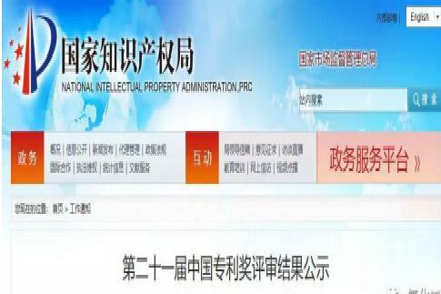 这些氟化工专利荣获第21届中国专利奖!