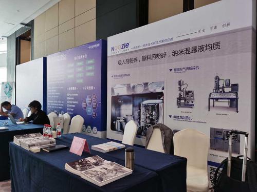 第四届全国生物颗粒大会于深圳圆满结束