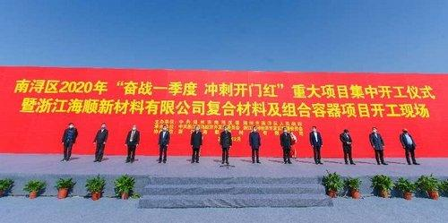 浙江湖磨特種磨具項目開工儀式在湖州舉行