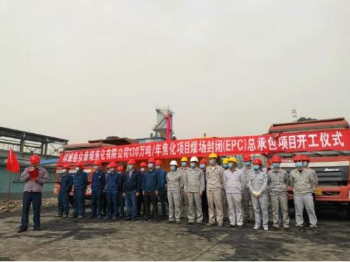 新疆跨度最大气膜煤场封闭项目开工建设