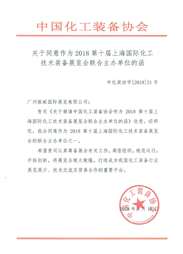 中国化工装备协会函件
