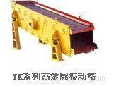 YK系列高效圆振动筛