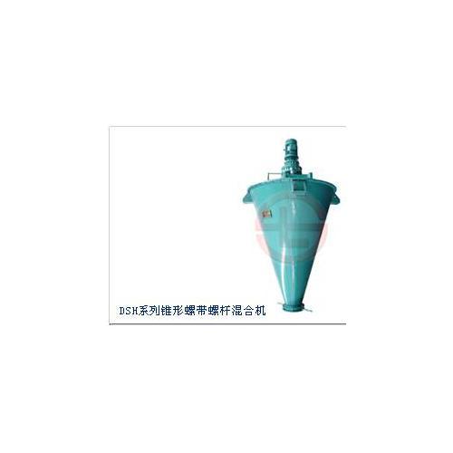 锥形螺带螺杆混合机(DSH)