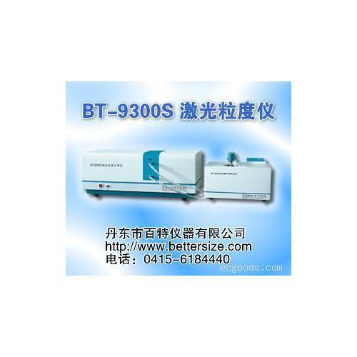 BT-9300S激光粒度仪