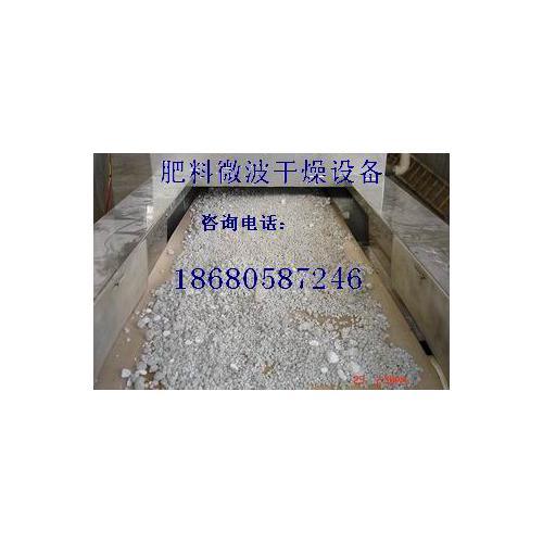 肥料微波干燥机|烘干机|干燥设备