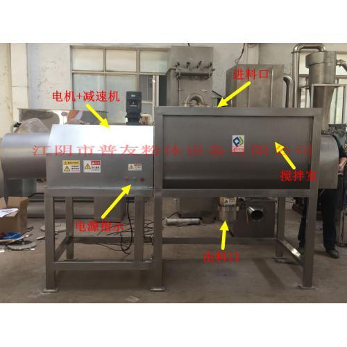 WLDH-100L实验室螺带混合机 小型搅拌机 干粉颗粒混合