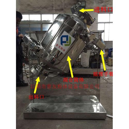 SBH-10三维混合机 无死角搅拌机 多功能液体混合机