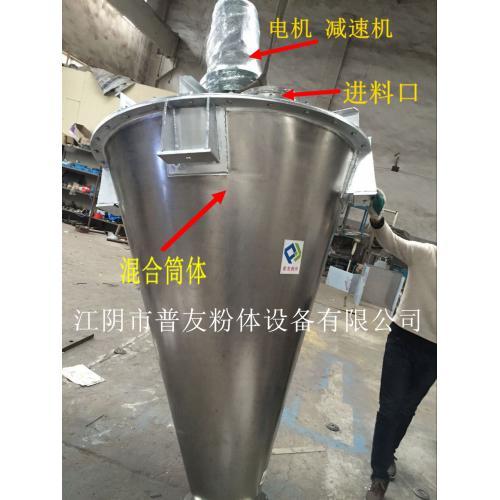 化工专用混合机 SHJ-1000L锥形混合机 双螺旋搅拌机