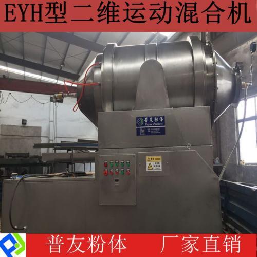 1000L二维混合机 工业建筑搅拌机