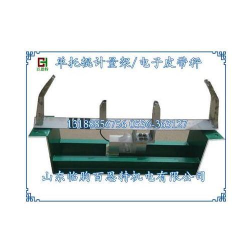单托辊计量架 产量秤 大皮带输送皮带机通过式电子皮带计量